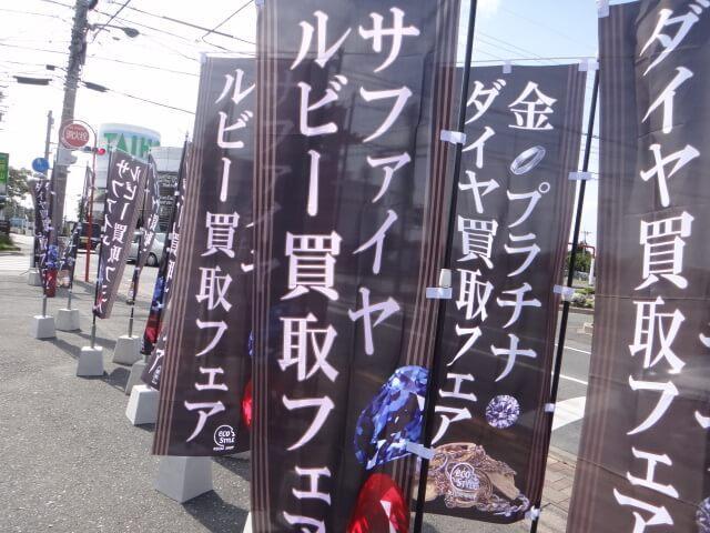 ポンジ製横断幕・タペストリー